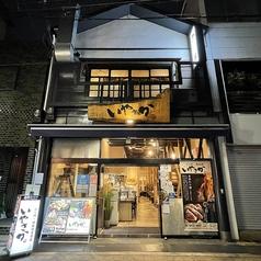 わら焼 鉄板焼 いやさか 福島本店の写真