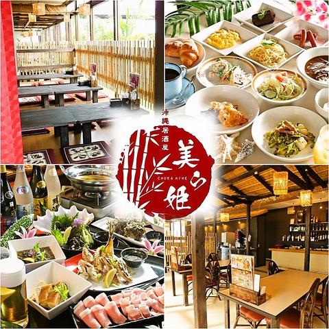 無料送迎可!沖縄を食で堪能♪定番沖縄料理から家庭料理まで幅広く楽しめる!