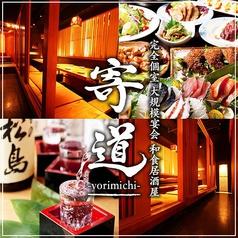 和食居酒屋 寄道 新宿店の写真