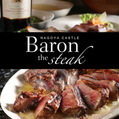 Baron the steak