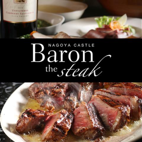 Baron the steak (バロン ザ ステーキ) ミッドランドスクエア4F
