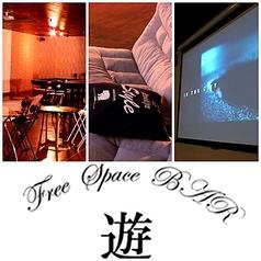 free space BAR 遊 ふりーすぺーすばー ゆうの写真