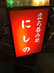 立ち呑み処 にしの [ 大阪府大阪市都島区 ]