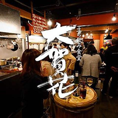 河原町のお昼12時からOPENしている日本酒が豊富な立ち飲み居酒屋!錦市場からスグ★