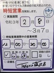 タレタレ TaRe TaRe 藤沢駅前店の写真