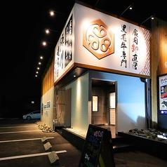徳川焼肉センター 小幡の雰囲気1