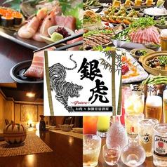 和個室居酒屋 銀虎 Gintora 横須賀中央店の写真