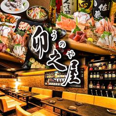 個室居酒屋 卯之屋 赤坂見附店の写真