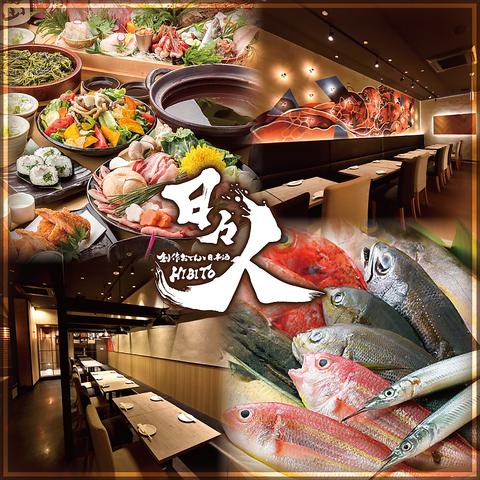 【海浜幕張駅2分】旬の鮮魚と厳選日本酒!宴会や女子会,誕生日会に♪