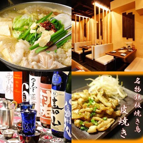 全国の酒蔵から一番旨い日本酒を!きて屋の名物【鉄板焼き鳥】をお楽しみください♪