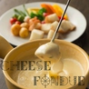 Cheese Bistro BOOZE UP チーズビストロ ブーズアップのおすすめポイント3