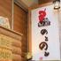 串かつ のこのこ 神戸三宮店のロゴ