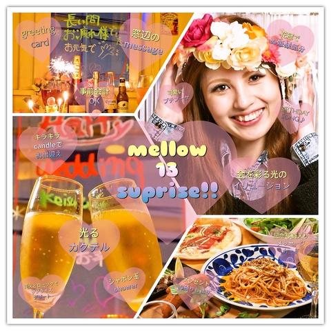 mellow (メロウ)