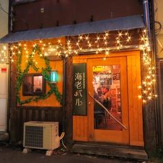 桜山 海老バルの写真