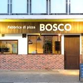 BOSCO ボスコ 福山のグルメ