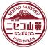 ニセコ山麓ジンギスカンのロゴ