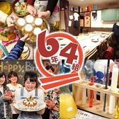 6年4組 名古屋名駅分校特集写真1