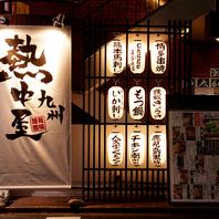 【駅近】駒込駅徒歩1分!九州料理が楽しめるお店★