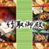 竹取御殿 富士北口店のロゴ
