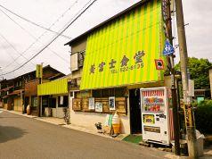 膳所 美富士食堂の写真