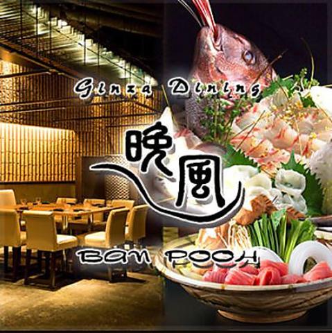銀座の地下の隠れ家空間。掘りごたつ個室が団体様に人気。東京名物 ねぎま鍋は必食。