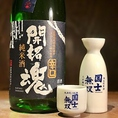 当店店長の日本酒ソムリエが厳選した自慢の日本酒達です。日本全国から銘酒や旬の地酒をお取り寄せ致してます。
