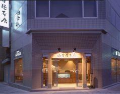 山本屋本店 栄本町通店の写真