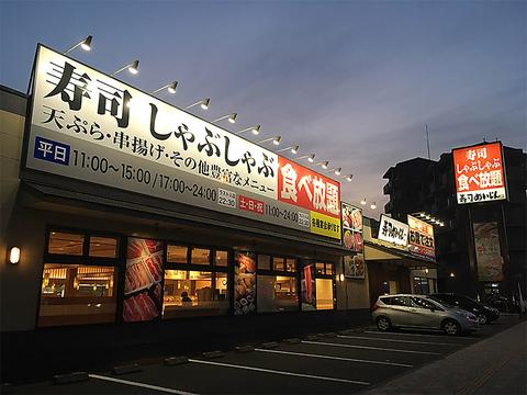 寿司・しゃぶしゃぶ しゃぶしゃぶ特急 春日店