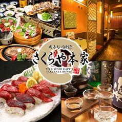 馬肉寿司 肉割烹居酒屋 さくらや本家 名古屋駅前店の写真