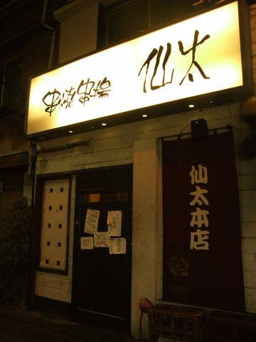 仙太 本店