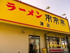 来来亭 津店の写真