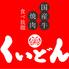 くいどん 船橋飯山満店のロゴ