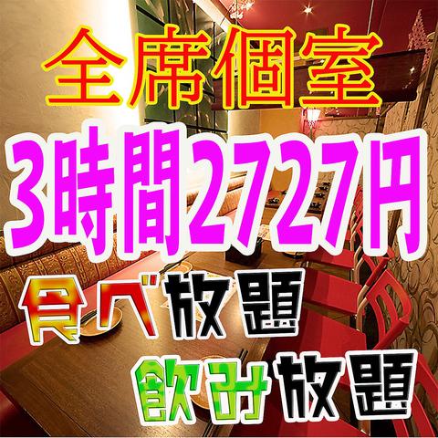 3時間食べ飲み放題♪2727円⇒2222円!!追加料金なし☆手作り料理で味自慢です