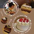 ヨーロッパや国内の名店で経験を積んだパティシエールが、絶品ケーキを毎日手作り♪ バースデーケーキのご予約に応じて記念日のホールケーキ等もご用意承ります★