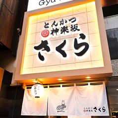 とんかつ神楽坂さくら 五反田店の写真