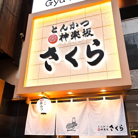 とんかつ神楽坂さくら 五反田店 店舗イメージ1