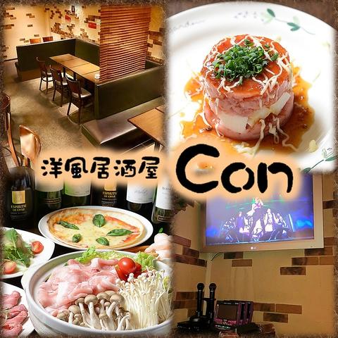 洋風居酒屋 Con(コン)