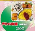 テイクアウトもOK!駄菓子付のちびっこ弁当は390円(税抜)!!