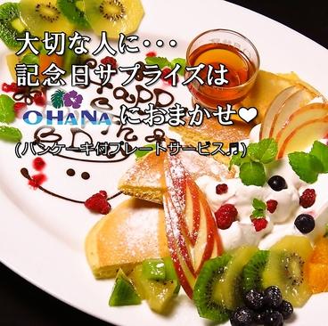 OHANA 名古屋のおすすめ料理1