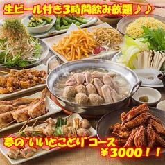 やきとりセンター 赤羽東口駅前店のおすすめ料理1