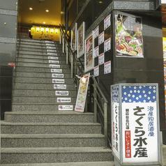 さくら水産 朝霞台北口店の外観1