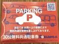 宮崎市中心市街地商店街Doまんなかモールの提携駐車場がご利用可能です。お買い上げ金額により無料共通駐車券を差し上げております(1枚当たり30分無料)