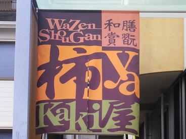 和膳賞翫柿屋の雰囲気1