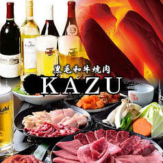黒毛和牛焼肉 KAZU