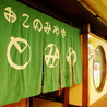 おこのみやき とみや 大阪駅前第1ビル店のおすすめポイント1