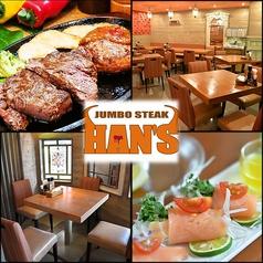 ジャンボステーキ ハンズ JUMBO STEAK HAN'S 松山店の写真