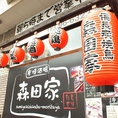 上新庄駅より徒歩3分◇◆お仕事帰りにも立ち寄りやすく、ご宴会・飲み会の際にも集まりやすい立地!コチラの目立つ看板を目印にお越しくださいませ♪