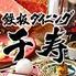 鉄板海鮮居酒屋 千寿のロゴ