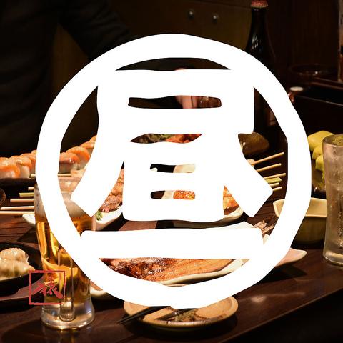 【11時〜17時限定】ひる宴会2750円コース【生ビール込み120分飲み放題付き】