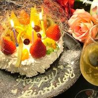 誕生日や記念日のサプライズもお任せ下さい♪